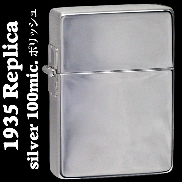 zippo(ジッポーライター)1935レプリカ シルバー100ミクロン ポリッシュ仕上げ 【zippo ライター】【ジッポ ライター】