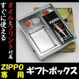 ZIPPO ジッポライター 専用ギフトボックス zippo Zippo ジッポー ジッポ− ジッポ