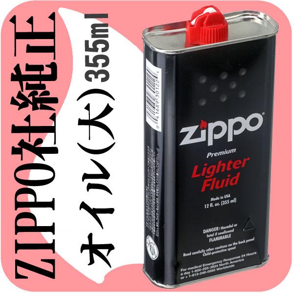 zippo ジッポ ライター ジッポライター専用オイル大缶 ZIPPO ジッポー ジッポー…...:jackal:10001741