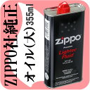 zippo ジッポ ライター ジッポライター専用オイル大缶 ZIPPO ジッポー ジッポーライター