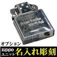 zippo ジッポ ライター ZIPPO インサイドユニット彫刻料金(片面) ※ジッポは別売り ジッポーライター lighter