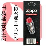 ZIPPO社製 純正フリント ジッポーライター専用 発火石 【ジッポ ライター】【lighter】【zippo】