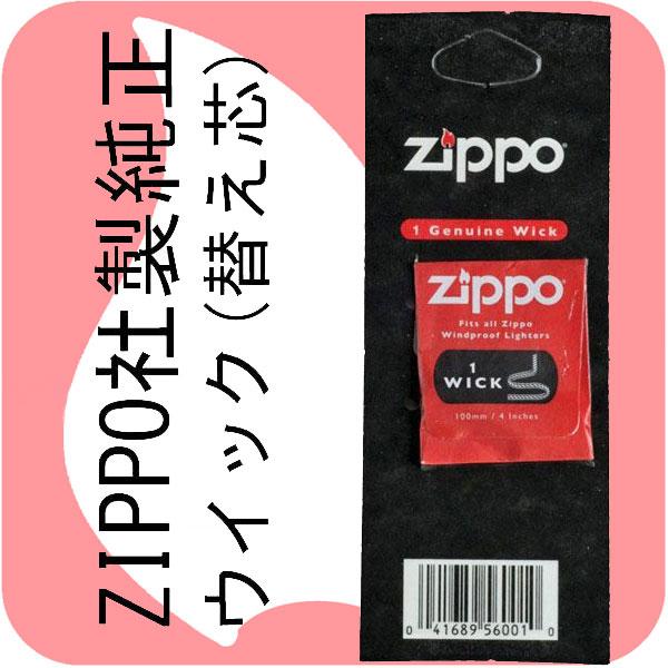【ネコポス対応可】zippo ジッポーライター 専用 ZIPPO社製純正ウイック(替え芯) ZIPPO ジッポ ジッポ− lighter ライタ−