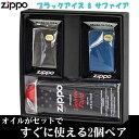 zippo ジッポ ライター ペア 大人気ブラックアイスジッポ サファイア 2個セット ペアセット専用パッケージ入り オイル缶付き ZIPPO ジッポーライター