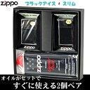 zippo(ジッポーライター)ペア 大人気ブラックアイスジッポ レギュラー&スリム 2個セット ペアセット専用パッケージ入り(オイル缶付き)