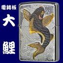 zippo(ジッポーライター)鯉 電鋳板 大鯉 コイ 当店オリジナルジッポー 独占販売
