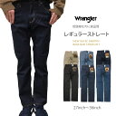 【Wrangler】NEW BASIC レギュラー普通のストレート メンズ/エドウィン/ラングラー/ストレート/ジーンズ/デニム/1年中穿ける/裾直し無料/wm3903/JACK/ジャック/送料無料
