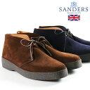 SANDERS/サンダース ブリットチャッカブーツ 9877 メンズ シューズ 靴 ブーツ レザー スエードレザーシューズ 革靴 おしゃれ かっこいい 紳士 冬服 冬物 冬 春服 春物 春 大人 彼氏 プレゼント