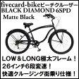 【レビュー78件!!】【ギヤ付き】【選べる4色!】【ゆったり座れるロングボディー】【当店はすぐ乗れる完成車で発送いたします!!】♠fivecard-bikeファイブカードビーチクルーザー 変速 ブラックダイヤモンド26インチ