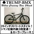 【レビュー1件!!】【街乗りBMXクルーザー!】【シマノ社内装3段変速!】【大型BMX】【マットブラック】 ♠ fivecard-bikeファイブカードBMX TRUMPトランプBMX26インチ