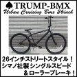【レビュー3件!!】【街乗りアーバンBMXクルーザー!!】【シマノ社シングルスピード】【ゆったり座れるロングボディー】【マットブラック】 ♠ fivecard-bikeファイブカードBMXトランプBMX26インチ
