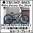【街乗りアーバンBMXクルーザー!】【シマノ社内装3段変速!】【ゆったり座れるロングボディー】【グロスブラック】 ♠ fivecard-bikeファイブカードBMX TRUMPトランプBMX26インチ
