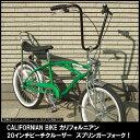 【レビュー1件!】【選べる4色!】【カリフォルニアンバイクLOW RIDER ローライダーローチャリ!】【スプリンガーサスペンションフォー..