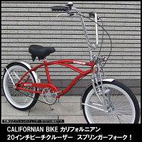 【レッド】【カリフォルニアンバイクLOW RIDER ローライダーローチャリ!】【スプリンガーサスペンションフォーク】大人も乗れる!ビーチクルーザー20インチ!の画像