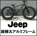 レビュー フレーム ディスク ブレーキ ファットバイク バリュー !! &# ジャック