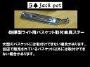ビーチクルーザー砲弾型ライトステー、バスケット取付タイプ ライトは別売りになります ♠ジャックポット湘南