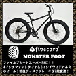 【レビュー27件】【期間限定20%OFF!¥55,000→¥44,000!】【選べる2色!】【ギヤ付き】【前後ディスクブレーキ!!】fivecard-bikeファイブカードビーチクルーザー 変速 FATBIKEファットバイク 26インチモンスターフット