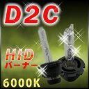 D2C 純正交換タイプ HIDバルブ 【6000K】 D2S D2R 互換 リアモニター 車載モニター カーテレビ 車載用 LED キット