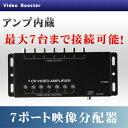 7ポート ビデオブースター 【分配器】 リアモニター カーテレビ 車載モニター 車載用 増設