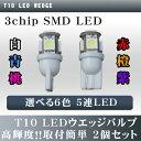 T10型 LED ウェッジ球 3chip 5連 SMD 2個セットカラー ホワイト ブルー レッド オレンジ アンバー ピンク パープル 白 青 赤 橙 桃 紫バック ランプ ナンバー ライセンス ポジション ウインカー 車載モニター HID T16 T10 送料無料 送料込 バイク 簡単 取り付け 激安