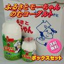 ふるさとモーちゃんのむヨーグルト ボックスセット原料にこだわり牛乳本来のコクとまろやかな味をいかしたず〜っと飲めるやさしい乳製..