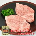 前沢牛ヒレ肉ステーキ150g×2枚 お歳暮 肉 牛肉 ブランド 和牛 冷蔵 肉質が最もやわらかい極上のステーキ肉です。味の芸術品・前..