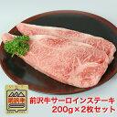 牛肉 ギフト 前沢牛サーロインステーキ200g×2枚 お歳暮...