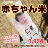 赤ちゃん米?だっこしてください?【出産内祝い】【体重米】【生れた時の体重と同じ重さのお米】