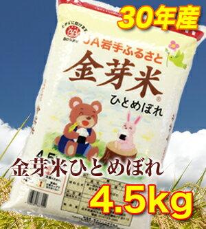 平成29年産JA岩手ふるさと金芽米ひとめぼれ4.5kg