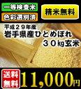 平成29年岩手県産ひとめぼれ30kg玄米...