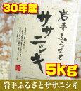 平成30年産『岩手ふるさと米ササニシキ5kg』伝承の味あっさりとした食感でお弁当にも最適