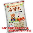 ショッピング金芽米 令和01年産JA岩手ふるさと金芽米ひとめぼれ4.5kg