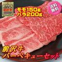前沢牛バーベキューセット350g ギフトに最適!! お歳暮 肉 牛肉 ブランド 和牛 冷蔵