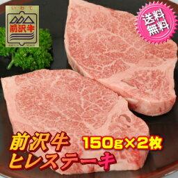 前沢牛ヒレ肉ステーキ150g×2枚 お中元 肉 牛肉 ブランド 和牛 冷蔵 肉質が最もやわらかい極上のステーキ肉です。味の芸術品・前沢牛【楽ギフ_包装選択】【楽ギフ_のし宛書】