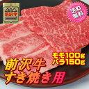 前沢牛すき焼き用モモ100g・バラ150g お歳暮 肉 ブラ...