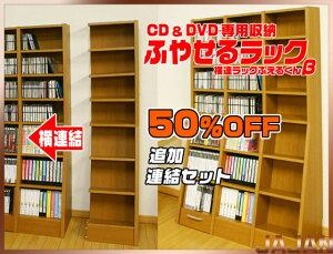 CD&DVD&ゲームソフト専用ラック横連結でふやせるラック追加連結セット【送料無料】