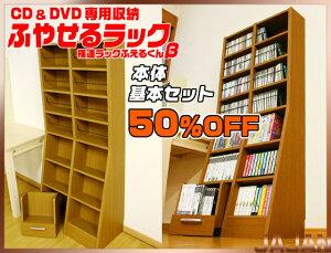 CD&DVD&ゲームソフト専用ラック横連結でふやせるラック本体基本セット【送料無料】