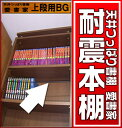 本棚 奥行き17センチ 天井つっぱり書棚 愛書家 専用 上段BOX用ブックガード 【RCP】【10P03Sep16】