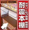 本棚 奥行き17センチ 天井つっぱり書棚 愛書家 専用 大型本用棚板 (取り付け用シャフト付属します) 【RCP】【10P03Dec16】