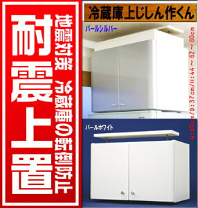 冷蔵庫上じしん作くんロータイプ(冷蔵庫専用転倒防止地震対策)10P16mar10eagles