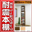 Ceiling thrust rack TEN  44cm 30cm in depth width type [earthquake-resistant bookshelf] [prevention of earthquake measures fall] [wall surface storing] [gap storing  kitchen point up festival  0510]