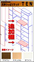 天井つっぱりラックTEN専用 追加可動棚 下部本体 奥行17cm用 【RCP】【10P03Dec16】
