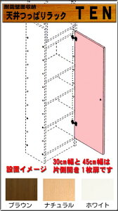 天井つっぱりラック下部本体扉幅30cm用Mサイズ