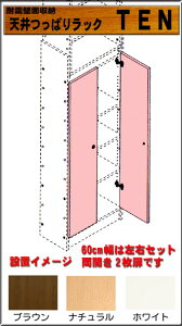 天井つっぱりラック下部本体扉幅60cm用Sサイズ