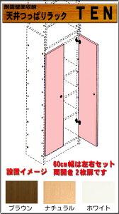 天井つっぱりラック下部本体扉幅60cm用Lサイズ
