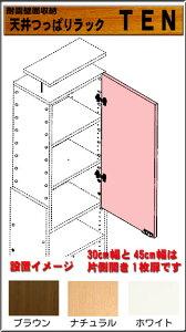 天井つっぱりラック上部BOX扉幅30cm用