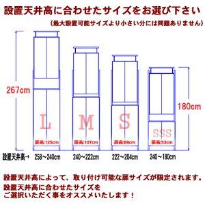 天井つっぱりラックTEN下部本体用扉サイズ