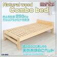 清涼快適♪耐加重250kg 天然木すのこベッド 送料無料 北欧天然木すのこベッド 組み合わせコンボ シングルサイズ 数量限定販売 【RCP】【10P09Jul16】
