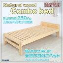 清涼快適♪耐加重250kg 天然木すのこベッド 送料無料 北欧天然木すのこベッド 組み合わせコンボ シングルサイズ 数量限定販売 【RCP】…