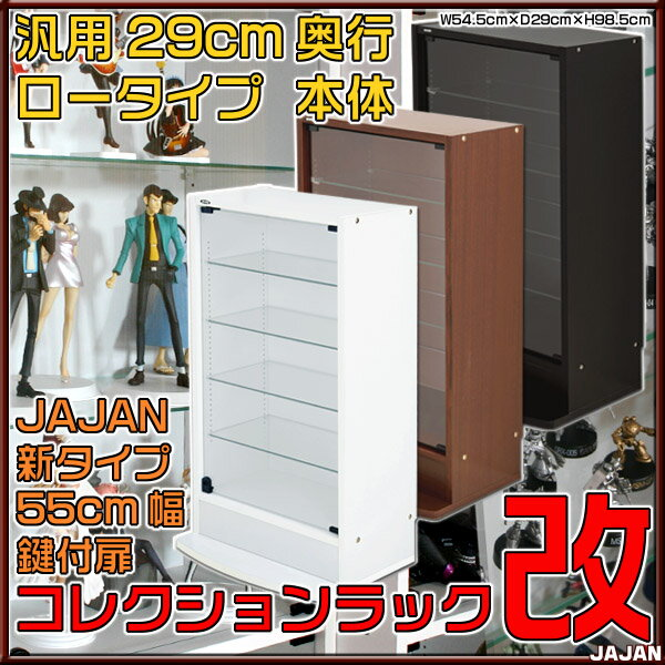 ★10%OFF SALE★ コレクションケース コレクションラック 改 JAJAN フィギ…...:jajan-r:10000354